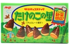 Chocolate Snack (Takenokono Sato) -2.95oz [6 units]