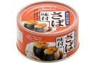 Saba Ajitsuke (Cut Mackerel in Soy Sauce) - 6.7oz [6 units]