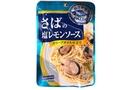 Buy AKT Iwashi No Tomato Sauce (Pasta Sauce) - 3.38oz