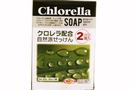 Chlorella Soap (2pcs) - 5.64oz [2 units]