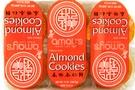 Buy Amays Almond Cookies (24-ct) - 13oz