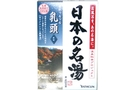 Buy Bathclin Nihon No Meito Bath Salt (Nyuto) - 1.1 oz