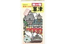 Buy Kracie Tabino Yado Bath Salt Clear (Kusatsu) - 0.9oz