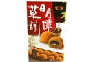 Yomogi Mochi with Molasses (15-ct)  - 7.9oz