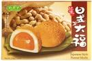Japanese Style Mochi (Peanut) - 7.41oz [6 units]