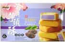 Taiwan Flavor Taro Cakes (Banh Sop Khoai Mong) - 5.3oz
