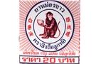Buy Monkey Brand White Monkey Balm - 0.283fl oz