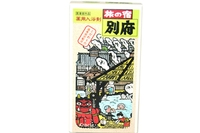 Tabino Yado Bath Salt Clear (Beppu) - 0.9 oz