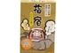 Buy JPC Hot Spring Powder (Ibusuki) - 6/pack