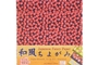 Buy Japanese Paper (Washi) Origami, Assorted -  2.85oz
