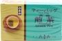 Buy Premium Green Tea (Ko-Kyu Sencha/ 20-ct) - 1.55oz