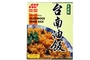 Buy UTC Speedi Meal (Glutinous Fried Rice Mix) - 7oz