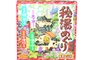 Buy Hot Spring Series Bath Salt Assorted (Hito Meguri)