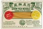 Buy Quon Yick Chinese Style Dry Noodle (Broad) - 5lb