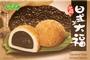 Buy Bamboo House Japanese Style Mochi (Sesame) - 7.41oz