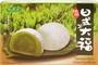Buy Bamboo House Japanese Style Mochi (Green Tea) - 7.41oz